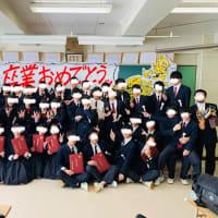 【46】卒業式~200302