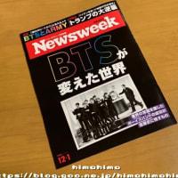 BTS Newsweekと週刊朝日