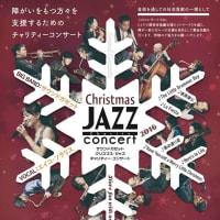 クリスマスコンサートを開催します