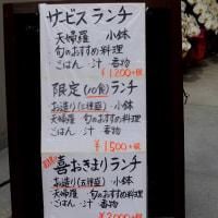 和食「食の喜(よし)」