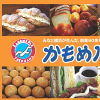 10月5日(火)12時15分FMヨコハマにて、かもめパンの美味しいパンをご紹介いただきます(^^♪