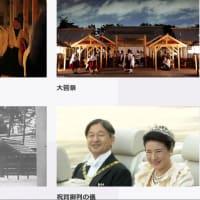皇位継承式典 について