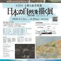 第33階 日本の自然を描く展 in 上野の森美術館