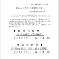 石川県緊急事態宣言 休業延期