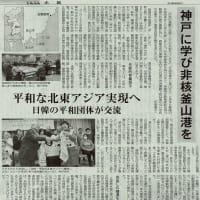 神戸に学び非核釜山港を/平和な北東アジア実現へ 日韓の平和団体が交流・・・今日の赤旗記事