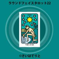【17】星(ラウンドフェイスタロット22)オリジナルタロットカード