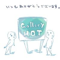 Gallery H.O.Tさんとリンクしていただきました。