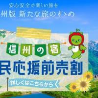 【長野県民応援前売割クーポン】 宿泊および予約を、6/11宿泊分から開始