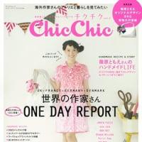chic chic -チクチク- 6