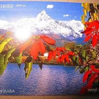 番外編 写真入り 馬場あき子の旅の歌(ネパール)