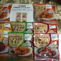 プリマハム  Try Veggie(トライベジ)