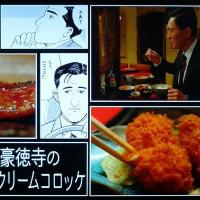 井之頭五郎が豪徳寺「旬菜魚いなだ」へ【孤独のグルメ Season8 第10話】