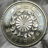 3日違いの 両陛下との 御縁を重ねて 五百円