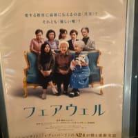 映画『フェアウェル』京都シネマにて