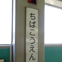 08/14: 駅名標ラリー 千葉ツアー2020 #08: 千葉, 千葉公園, 作草部, 天台, 穴川 UP
