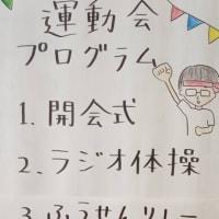 デイケア ミニ運動会🚩