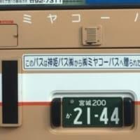 神姫バスからミヤコーバスへの支援バス