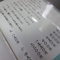 「志乃ざき」に~ヒサのビサ~特許侵害や~