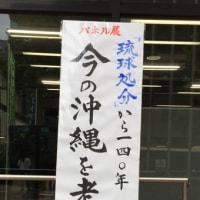 パネル展「琉球処分」から140年今の沖縄を考える/本日6月28日(金)17時まで@かながわ県民センター