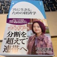 共に生きるための経済学 浜矩子を読む