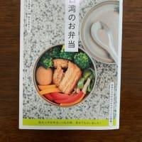 世界のBENTO  『台湾のお弁当』