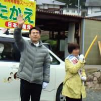 大切な1票を、日本共産党の松田たかえ候補へ