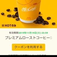スマートニュースで当選したマクドの新プレミアムローストコーヒーS。マクドの店員が利用済みボタンを押したので30分以内に3件はしごしてコーヒーを3杯もらう予定がパーに。1杯だけに。