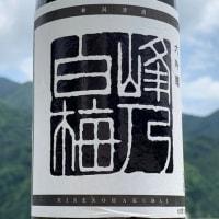 峰乃白梅「入賞酒 大吟醸」