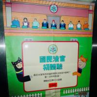 台湾訪問記その15・死刑制度廃止検討委員会視察 2019.9.2.-9.4 -裁判傍聴
