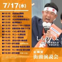7月17日(水) #しもの六太 街頭告知です!