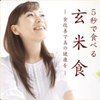 【医学的に解明】玄米のもつ女性に嬉しい7つの栄養素♪~ブログNo493