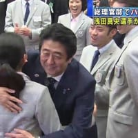 【週刊文春】橋本聖子、浅田真央に 安倍晋三とのハグ強要