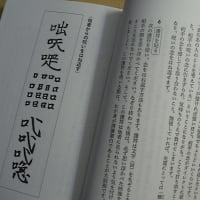 江原啓之新著 『霊的儀礼』&『霊的秘儀』