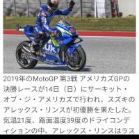 motoGPアメリカ、スズキのリンス優勝