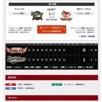 【観戦】7/16VSオリ @京セラドーム大阪