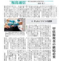 愛媛新聞「チェルノブイリの憂鬱」木村真三さんの記事