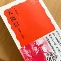 大井浩一『大岡信』