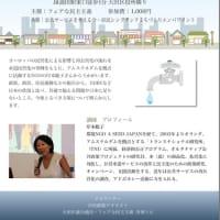 【トランスナショナル研究所 岸本聡子さん来日講演(8╱13夜)】世界が再公営化する理由(ワケ)それでも、日本が民営化する事情