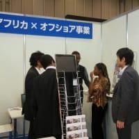 Japan IT week2日目