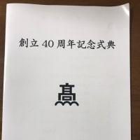 祝 高砂南高校創立40周年