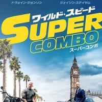 「ワイルド・スピード スーパーコンボ」、ドウェイン・ジョンソンとジェイソン・ステイサム大暴れ!