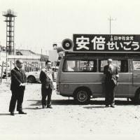 「あの時の写真」 第13回 1986年熊谷市議会議員補欠選挙 個人演説会
