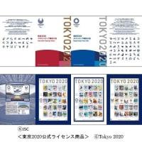 ■オリンピック記念切手