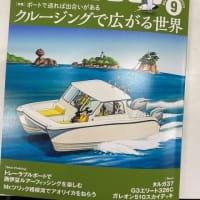 島国ニッポン。船でいく、クルージング旅のススメ♪
