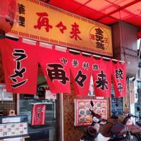 街中で偶然見つけた中華料理店に突撃してみました。