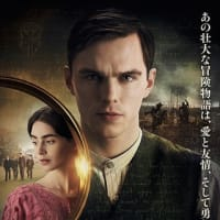 【cinema】『トールキン 旅のはじまり』