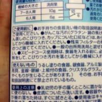 食器洗浄機洗剤 CHARMY クリスタジェル【Ripre】