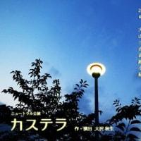 ニュートラル『カステラ』(作・演出 大沢 秋生)(於・芸術創造館) 75点