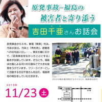 原発事故―福島の  被害者と寄り添う 吉田千亜さんお話会