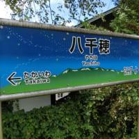 06/16: 駅名標ラリー 小海線ツアー#02: 八千穂, 臼田, 北中込 UP